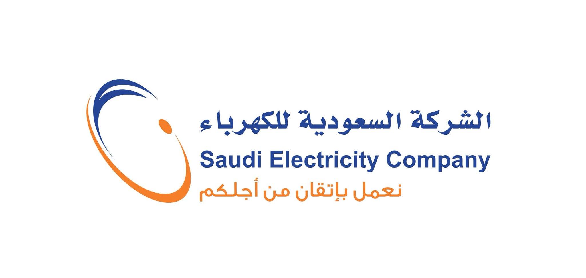 (العربية) شركة الكهرباء السعودية