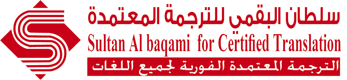 Sultan al-Buqami